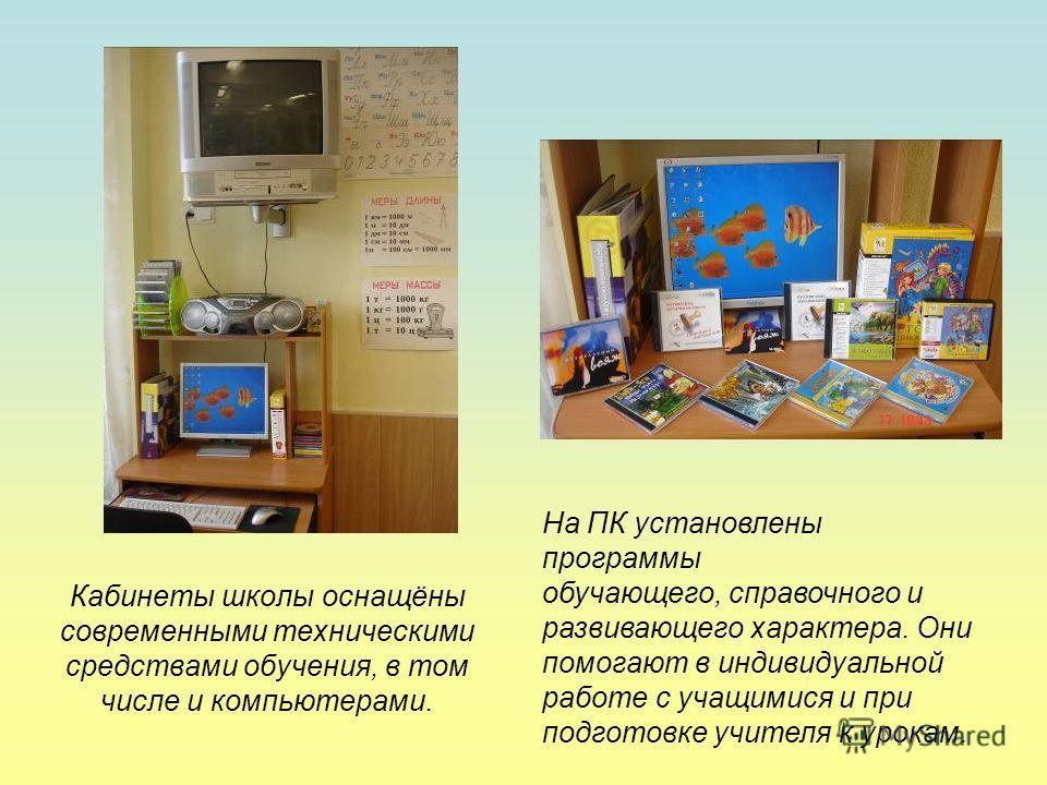 Кабинеты школы оснащёны современными техническими средствами обучения, в том числе и компьютерами. На ПК установлены программы обучающего, справочного и развивающего характера. Они помогают в индивидуальной работе с учащимися и при подготовке учителя