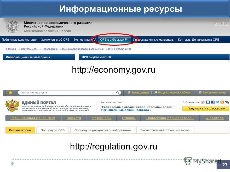 http://economy.gov.ru http://regulation.gov.ru Информационные ресурсы 27