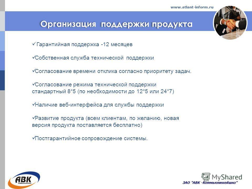 Организация поддержки продукта ЗАО