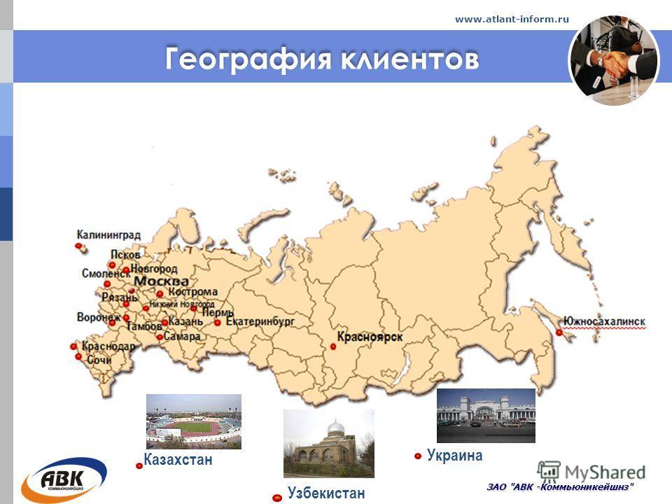 География клиентов ЗАО АВК -Коммьюникейшнз www.atlant-inform.ru Узбекистан Украина Казахстан