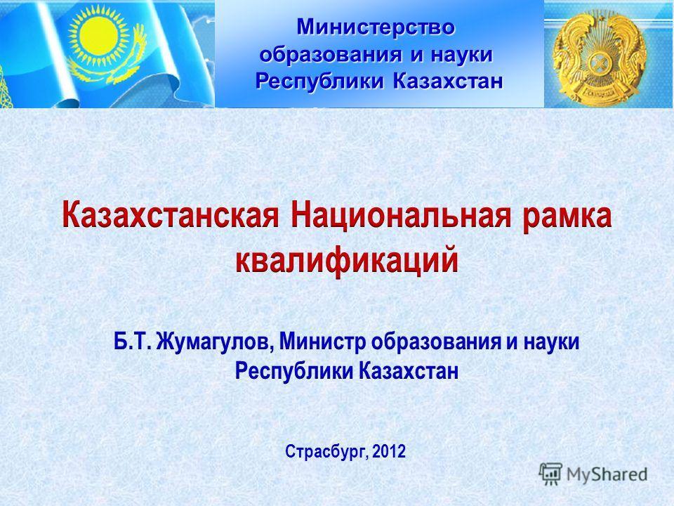 Страсбург, 2012 Министерство образования и науки Республики Казахстан
