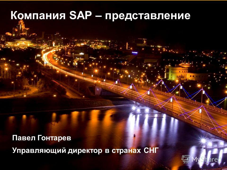 Компания SAP – представление Павел Гонтарев Управляющий директор в странах СНГ