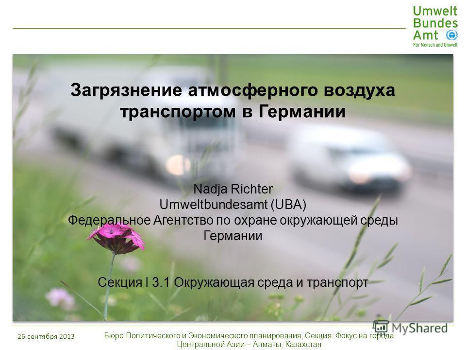 26 сентября 2013 Бюро Политического и Экономического планирования, Секция: Фокус на города Центральной Азии – Алматы, Казахстан