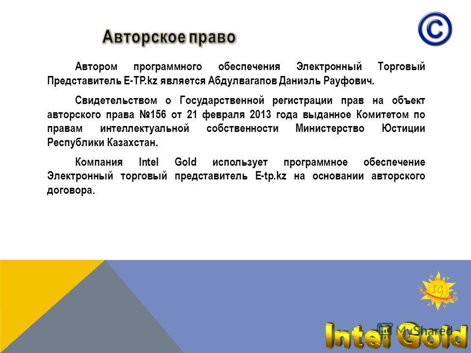 Автором программного обеспечения Электронный Торговый Представитель E-TP.kz является Абдулвагапов Даниэль Рауфович. Свидетельством о Государственной регистрации прав на объект авторского права 156 от 21 февраля 2013 года выданное Комитетом по правам