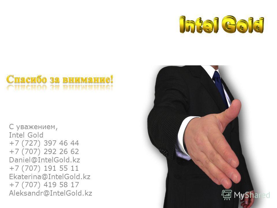 C уважением, Intel Gold +7 (727) 397 46 44 +7 (707) 292 26 62 Daniel@IntelGold.kz +7 (707) 191 55 11 Ekaterina@IntelGold.kz +7 (707) 419 58 17 Aleksandr@IntelGold.kz