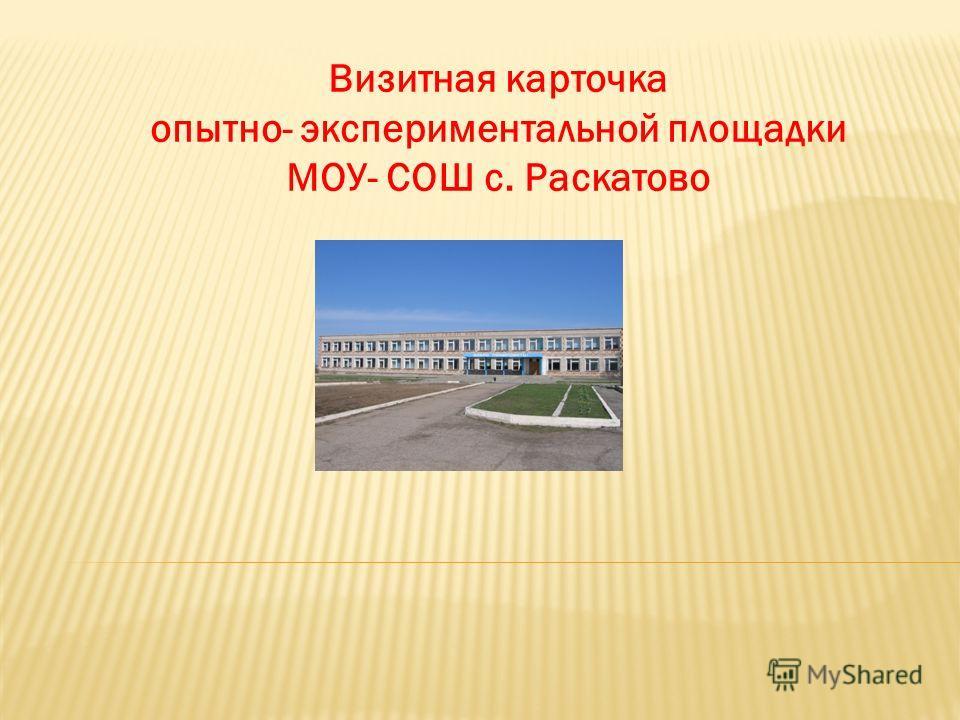 Визитная карточка опытно- экспериментальной площадки МОУ- СОШ с. Раскатово