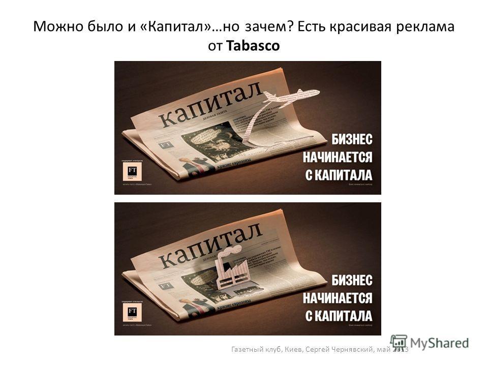 Можно было и «Капитал»…но зачем? Есть красивая реклама от Tabasco Газетный клуб, Киев, Сергей Чернявский, май 2013