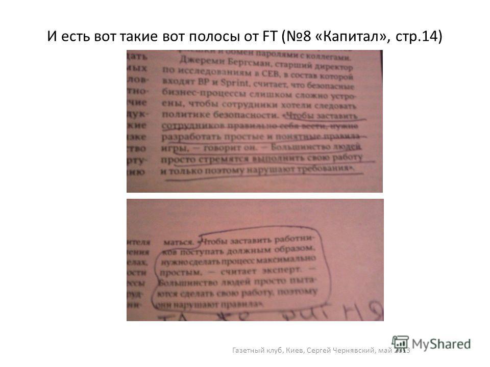 И есть вот такие вот полосы от FT (8 «Капитал», стр.14) Газетный клуб, Киев, Сергей Чернявский, май 2013