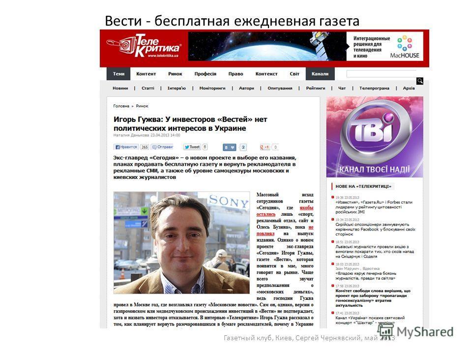 Вести - бесплатная ежедневная газета Газетный клуб, Киев, Сергей Чернявский, май 2013