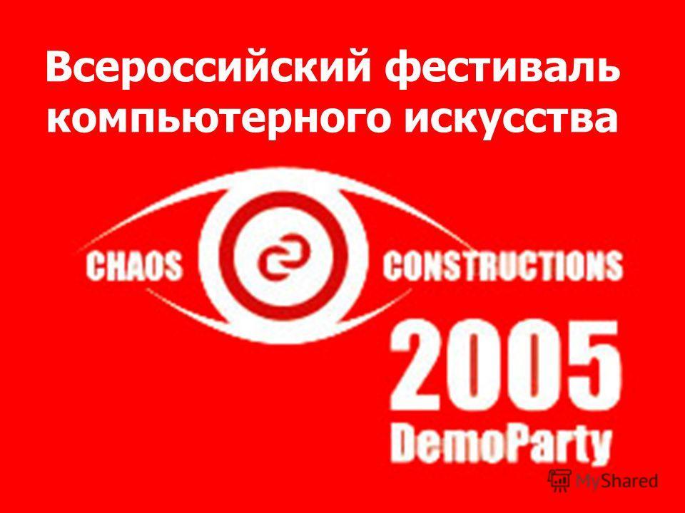 Всероссийский фестиваль компьютерного искусства