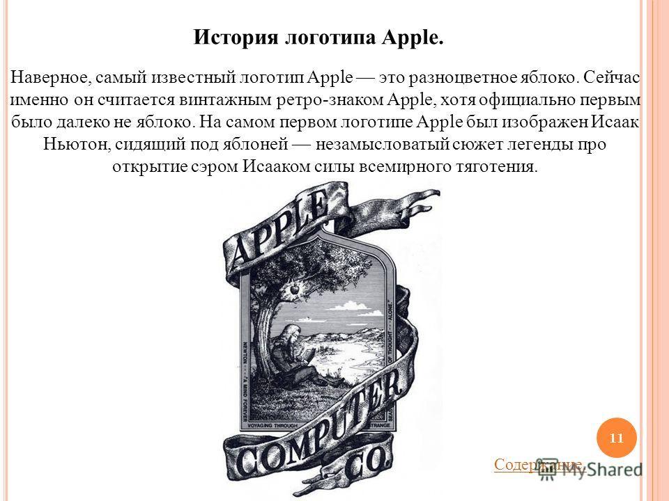 Наверное, самый известный логотип Apple это разноцветное яблоко. Сейчас именно он считается винтажным ретро-знаком Apple, хотя официально первым было далеко не яблоко. На самом первом логотипе Apple был изображен Исаак Ньютон, сидящий под яблоней нез