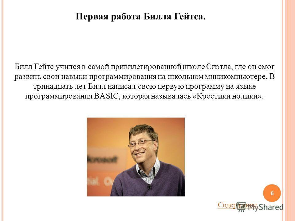 Билл Гейтс учился в самой привилегированной школе Сиэтла, где он смог развить свои навыки программирования на школьном миникомпьютере. В тринадцать лет Билл написал свою первую программу на языке программирования BASIC, которая называлась «Крестики н