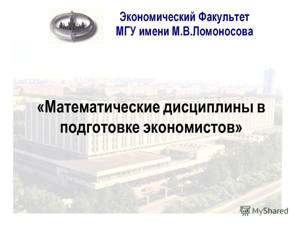 «Математические дисциплины в подготовке экономистов»
