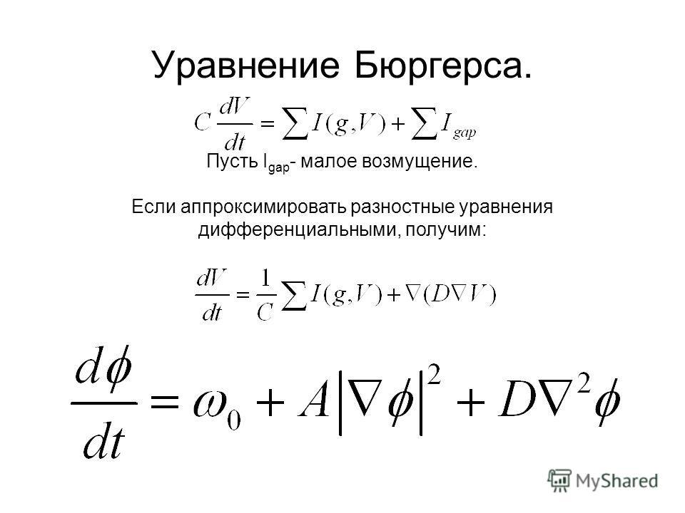 Уравнение Бюргерса. Пусть I gap - малое возмущение. Если аппроксимировать разностные уравнения дифференциальными, получим: