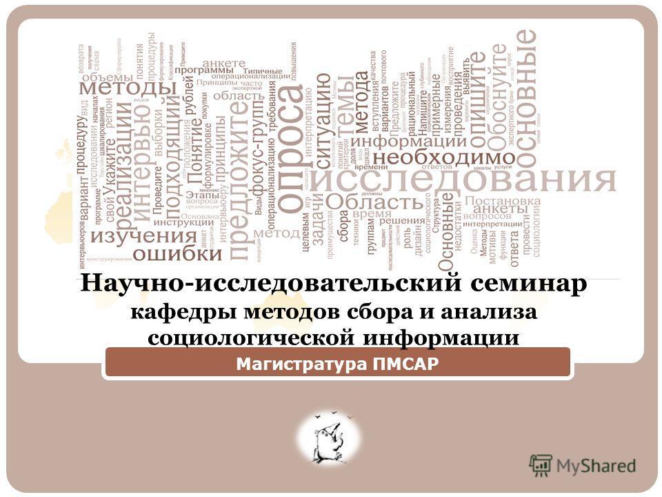Магистратура ПМСАР Научно-исследовательский семинар кафедры методов сбора и анализа социологической информации