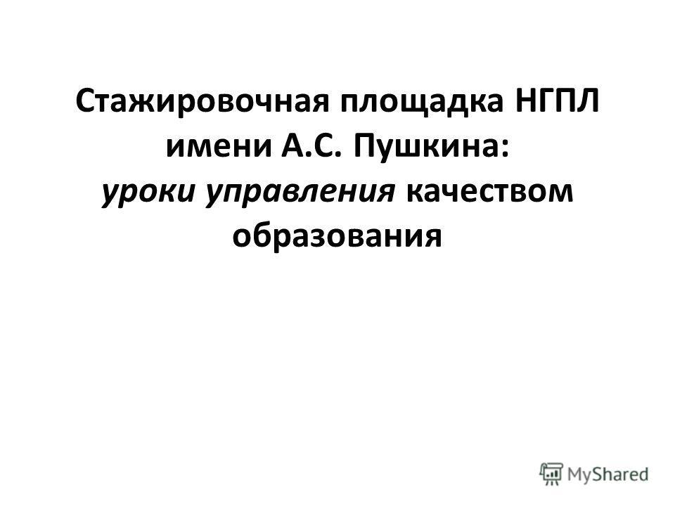 Стажировочная площадка НГПЛ имени А.С. Пушкина: уроки управления качеством образования