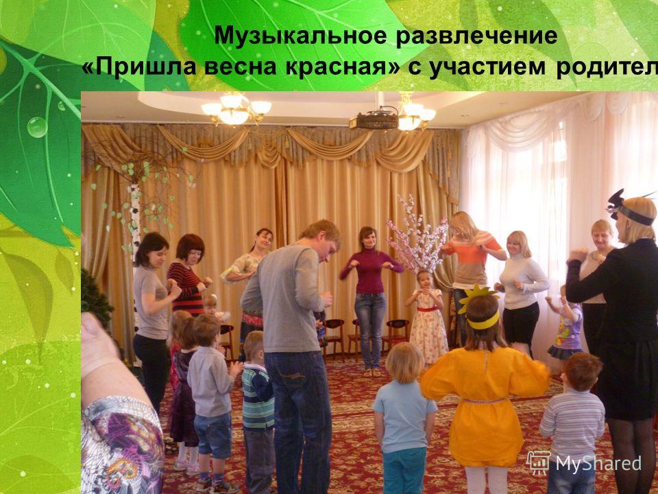 Музыкальное развлечение «Пришла весна красная» с участием родителей