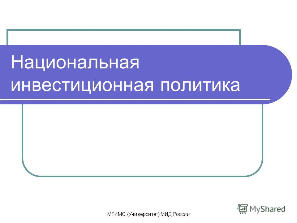 МГИМО (Университет) МИД России Национальная инвестиционная политика