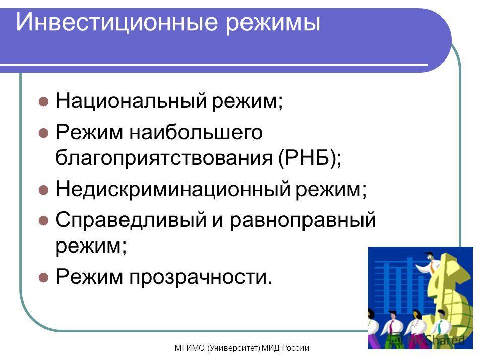 МГИМО (Университет) МИД России Инвестиционные режимы Национальный режим; Режим наибольшего благоприятствования (РНБ); Недискриминационный режим; Справедливый и равноправный режим; Режим прозрачности.