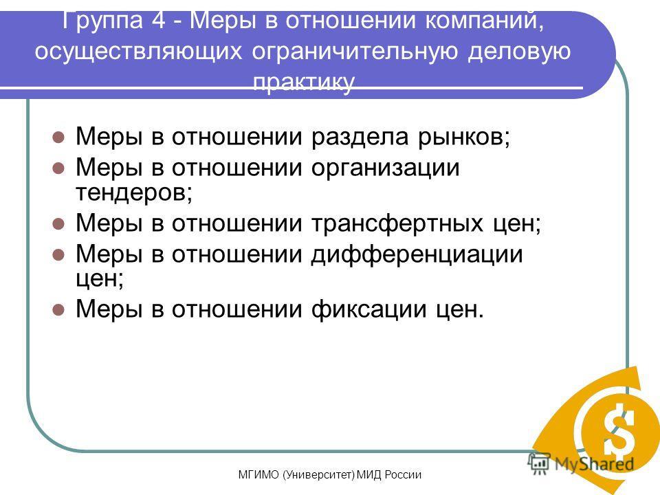 МГИМО (Университет) МИД России Группа 4 - Меры в отношении компаний, осуществляющих ограничительную деловую практику Меры в отношении раздела рынков; Меры в отношении организации тендеров; Меры в отношении трансфертных цен; Меры в отношении дифференц