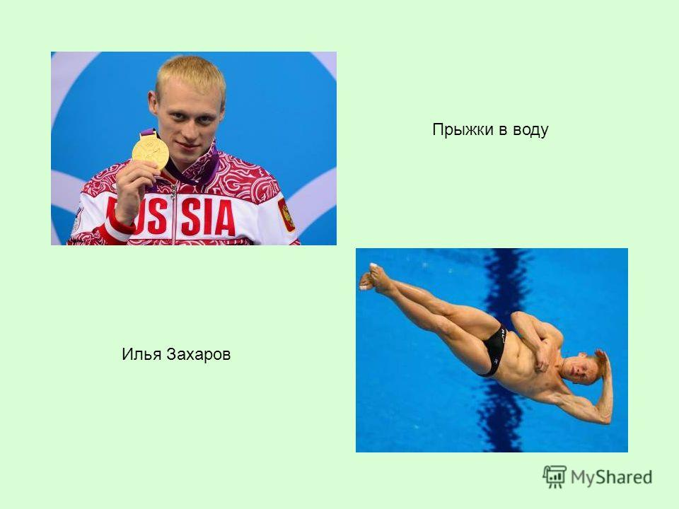 Илья Захаров Прыжки в воду