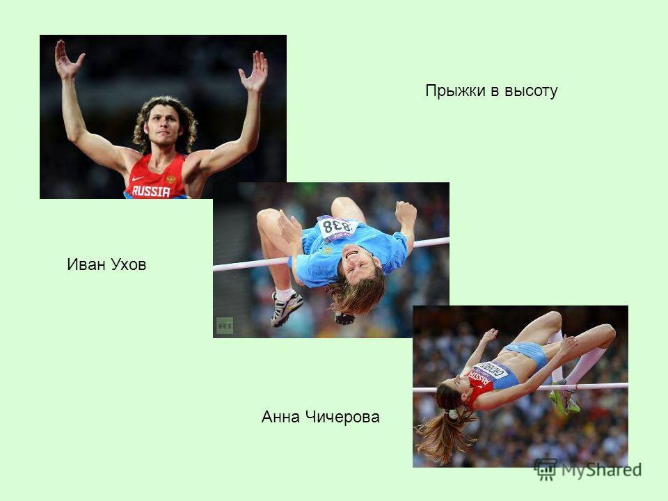 Иван Ухов Анна Чичерова Прыжки в высоту