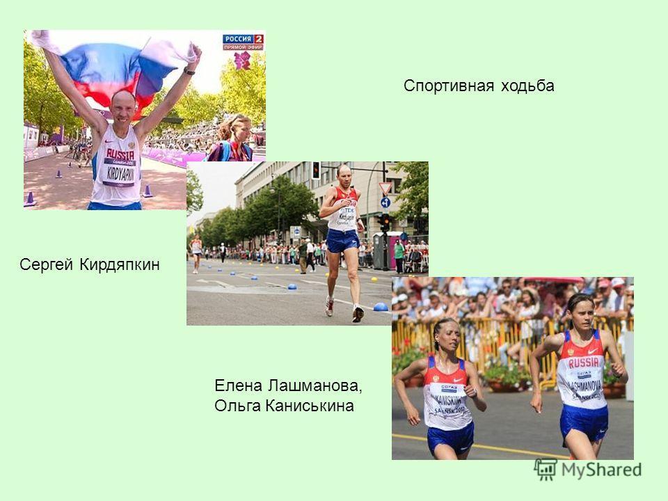 Сергей Кирдяпкин Елена Лашманова, Ольга Каниськина Спортивная ходьба