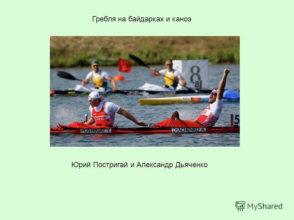 Юрий Постригай и Александр Дьяченко Гребля на байдарках и каноэ