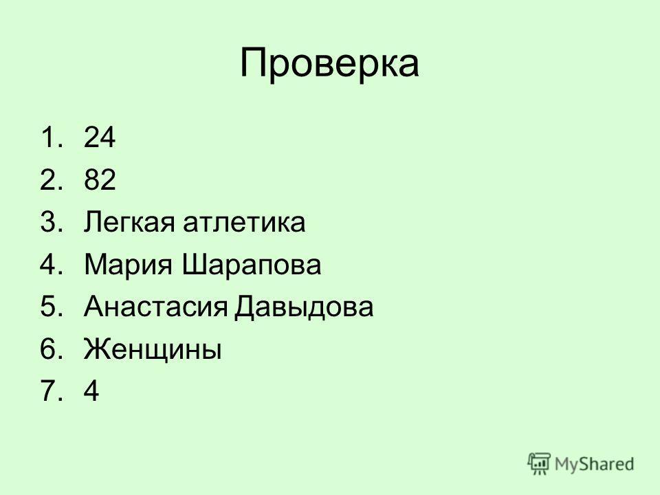 Проверка 1.24 2.82 3.Легкая атлетика 4.Мария Шарапова 5.Анастасия Давыдова 6.Женщины 7.4