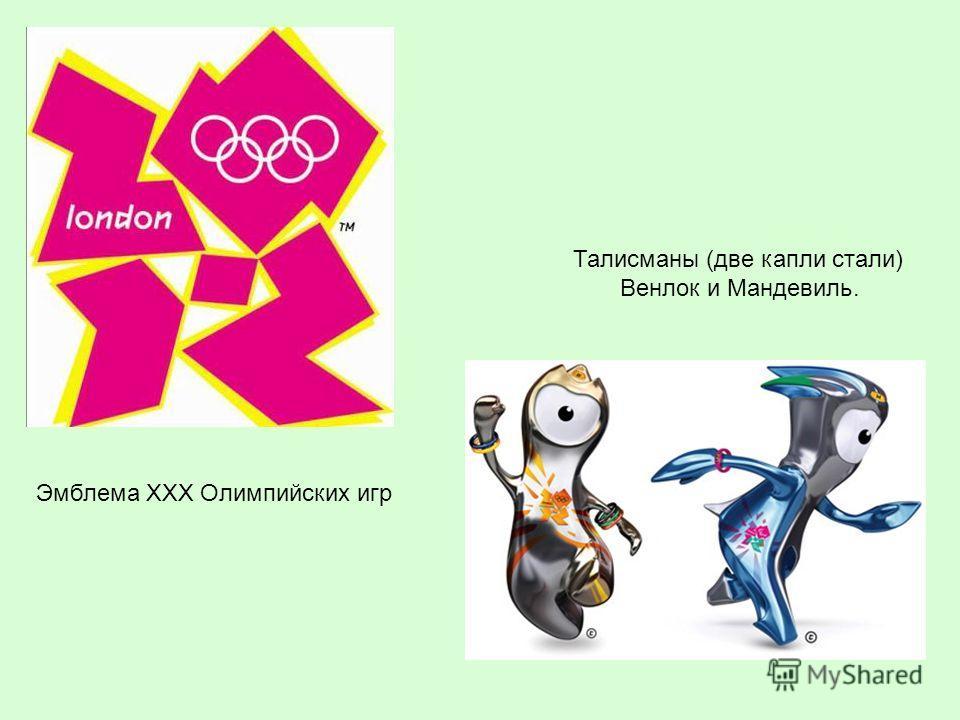 Эмблема XXX Олимпийских игр Талисманы (две капли стали) Венлок и Мандевиль.