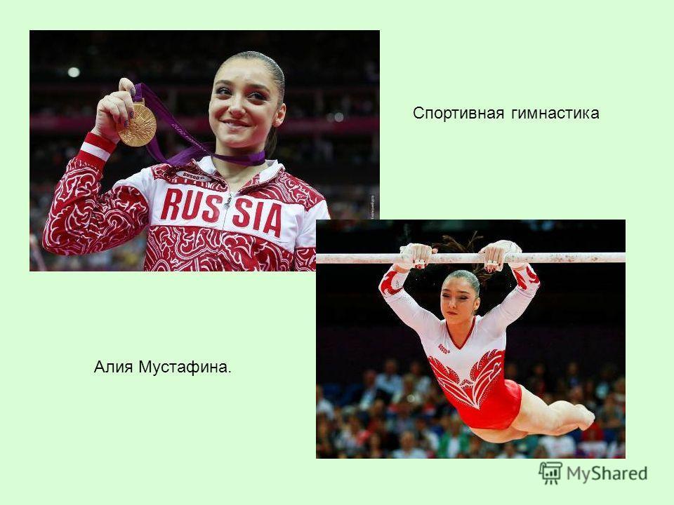 Алия Мустафина. Спортивная гимнастика