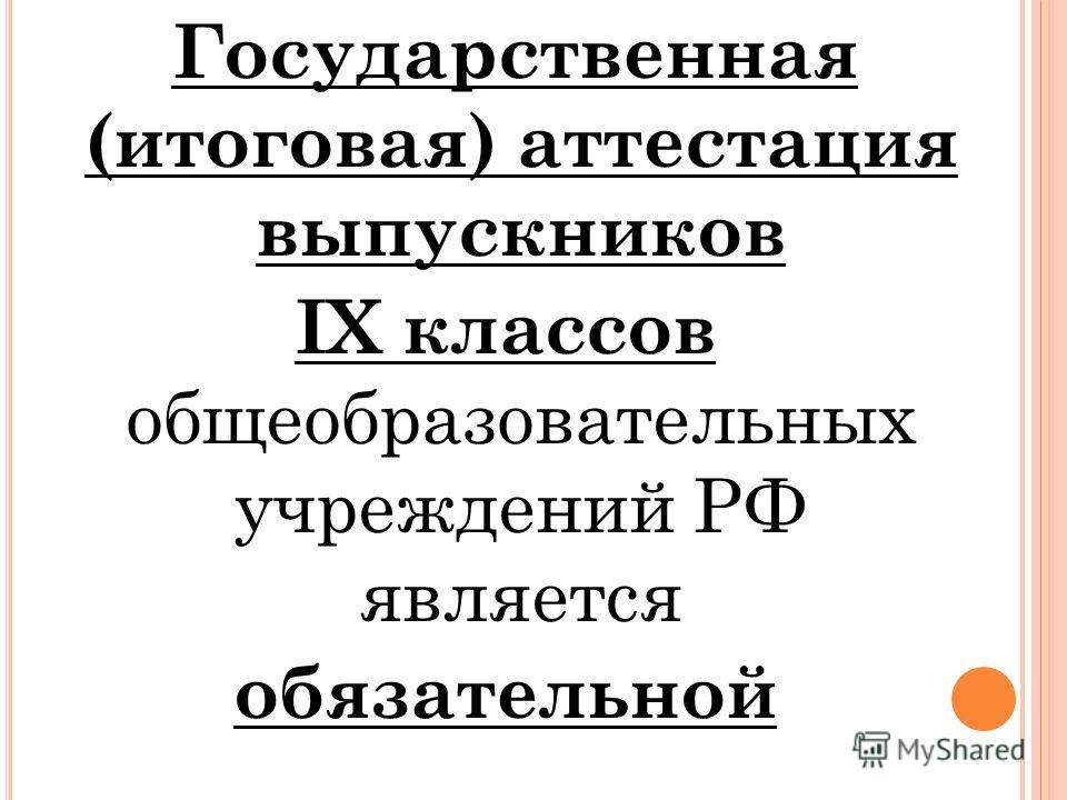 Государственная (итоговая) аттестация выпускников IX классов общеобразовательных учреждений РФ является обязательной
