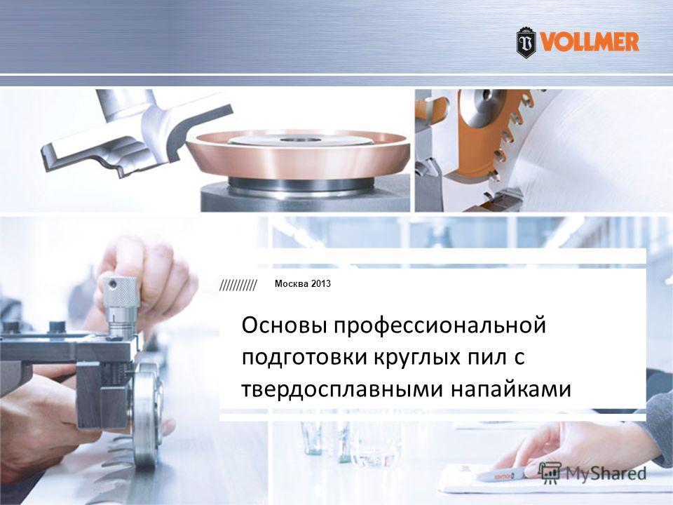 Москва 2013 Основы профессиональной подготовки круглых пил с твердосплавными напайками