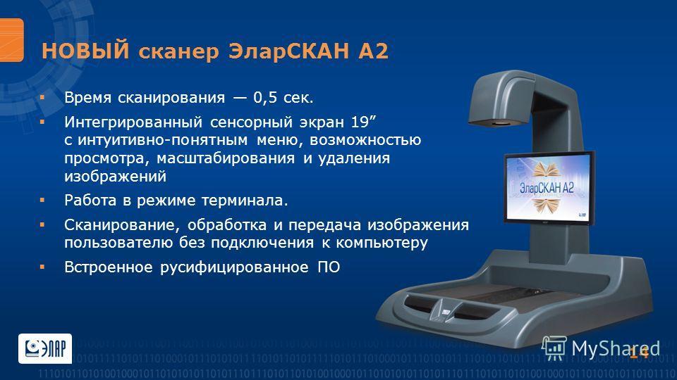 НОВЫЙ сканер ЭларСКАН А2 14 Время сканирования 0,5 сек. Интегрированный сенсорный экран 19 с интуитивно-понятным меню, возможностью просмотра, масштабирования и удаления изображений Работа в режиме терминала. Сканирование, обработка и передача изобра