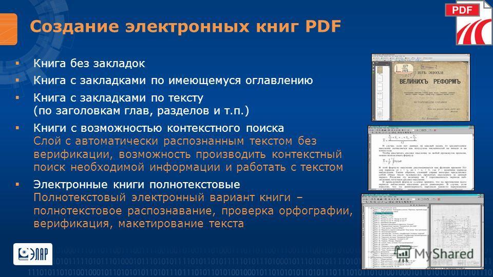 Создание электронных книг PDF 7 Книга без закладок Книга с закладками по имеющемуся оглавлению Книга с закладками по тексту (по заголовкам глав, разделов и т.п.) Книги с возможностью контекстного поиска Слой с автоматически распознанным текстом без в