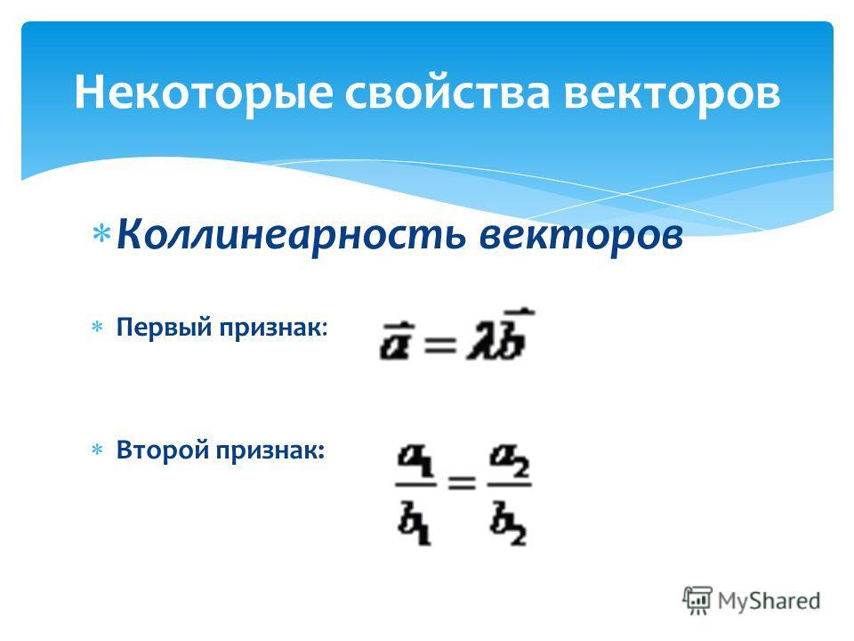 Коллинеарность векторов Первый признак: Второй признак: Некоторые свойства векторов