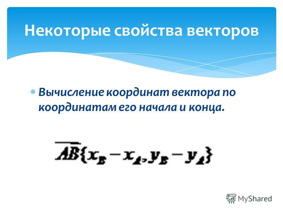 Вычисление координат вектора по координатам его начала и конца. Некоторые свойства векторов