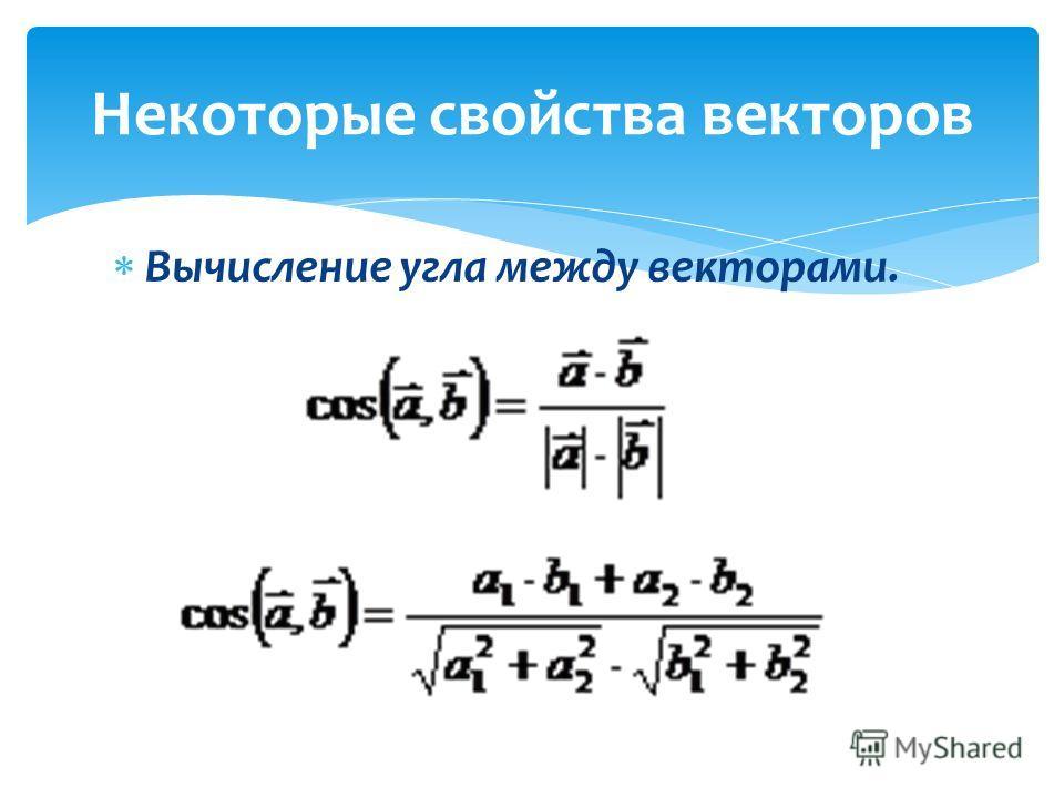 Вычисление угла между векторами. Некоторые свойства векторов