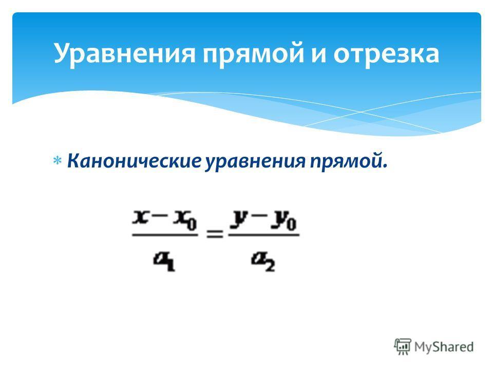 Канонические уравнения прямой. Уравнения прямой и отрезка