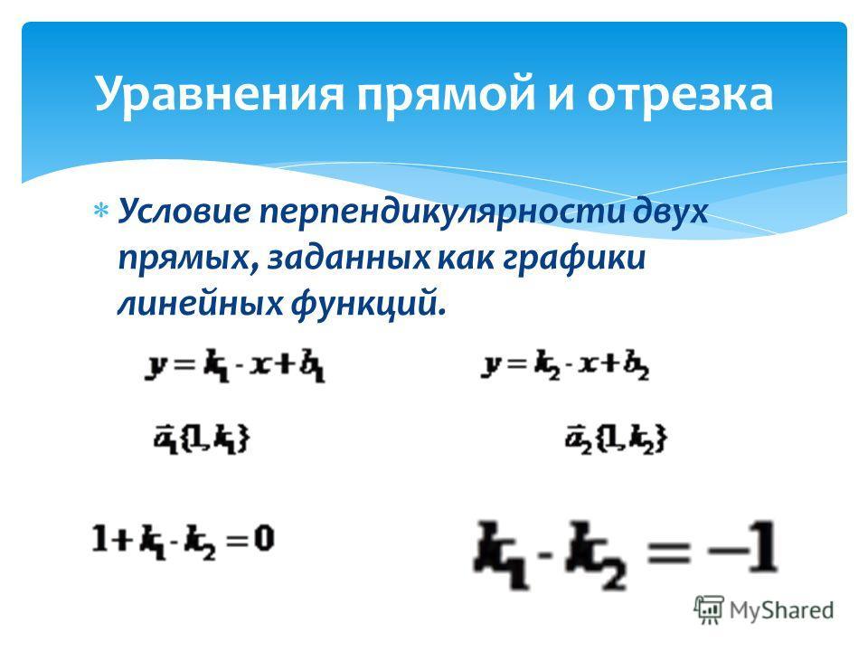 Условие перпендикулярности двух прямых, заданных как графики линейных функций. Уравнения прямой и отрезка