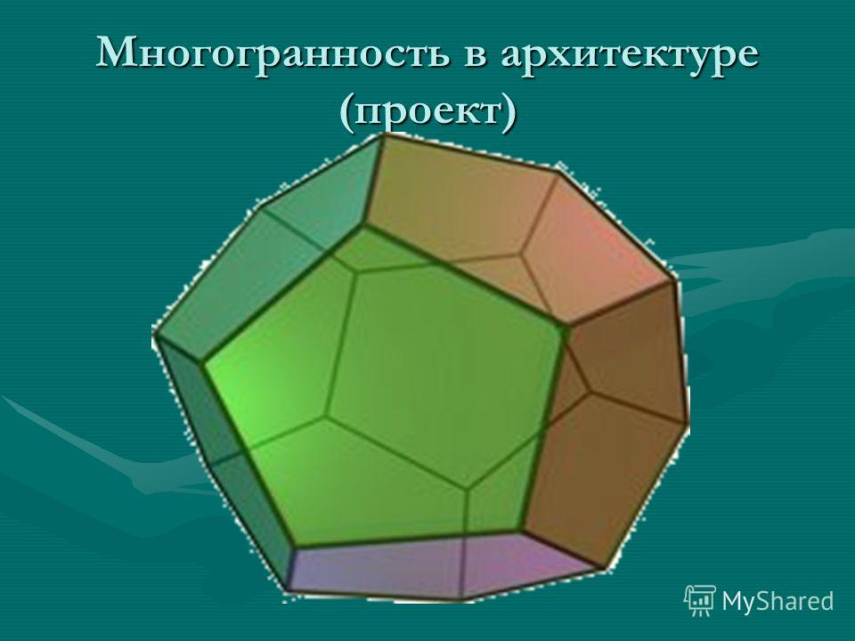 Многогранность в архитектуре (проект)