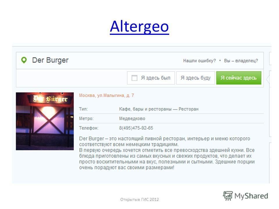 Altergeo Открытые ГИС 2012