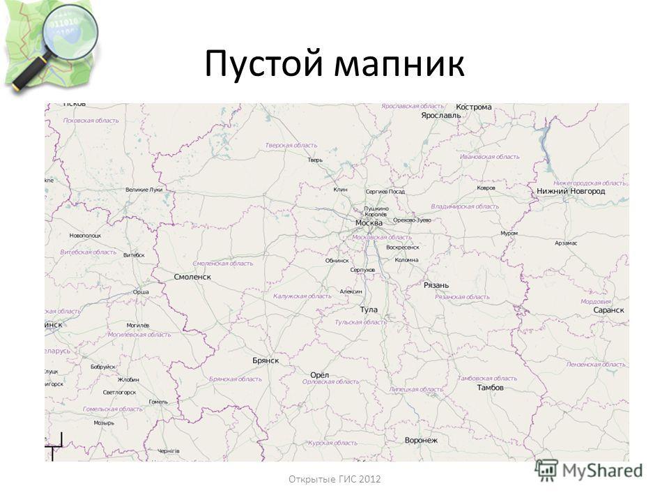 Пустой мапник Открытые ГИС 2012