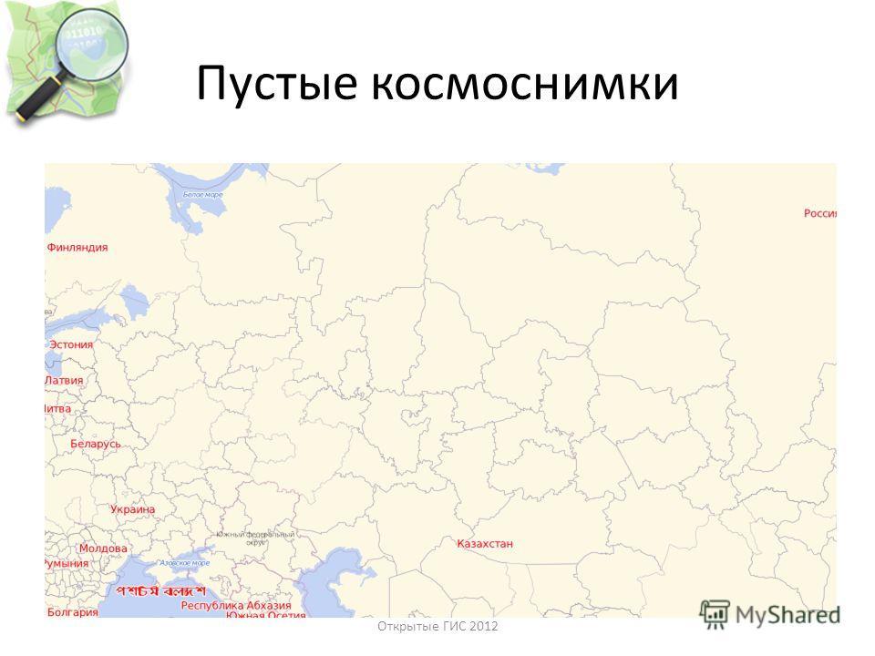 Пустые космоснимки Открытые ГИС 2012
