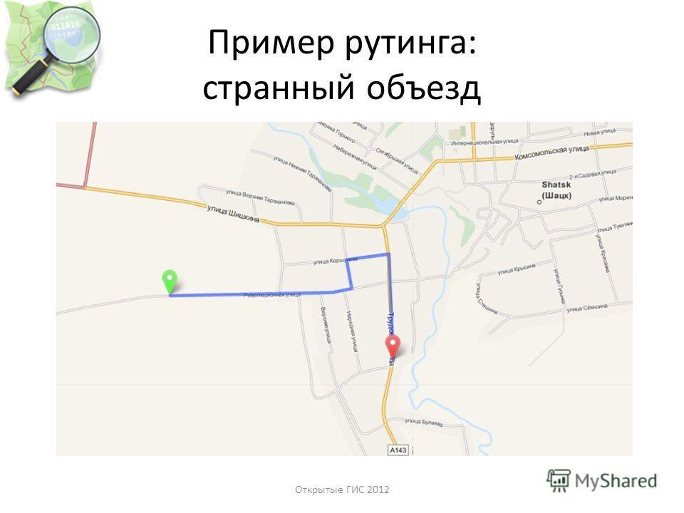 Пример рутинга: странный объезд Открытые ГИС 2012