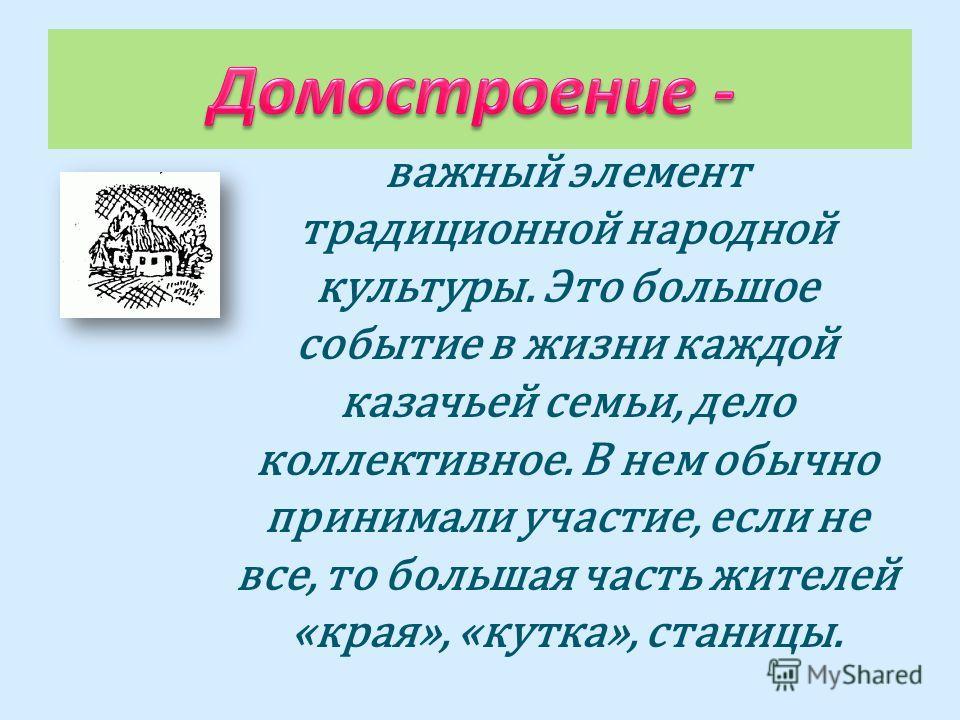 важный элемент традиционной народной культуры. Это большое событие в жизни каждой казачьей семьи, дело коллективное. В нем обычно принимали участие, если не все, то большая часть жителей «края», «кутка», станицы.