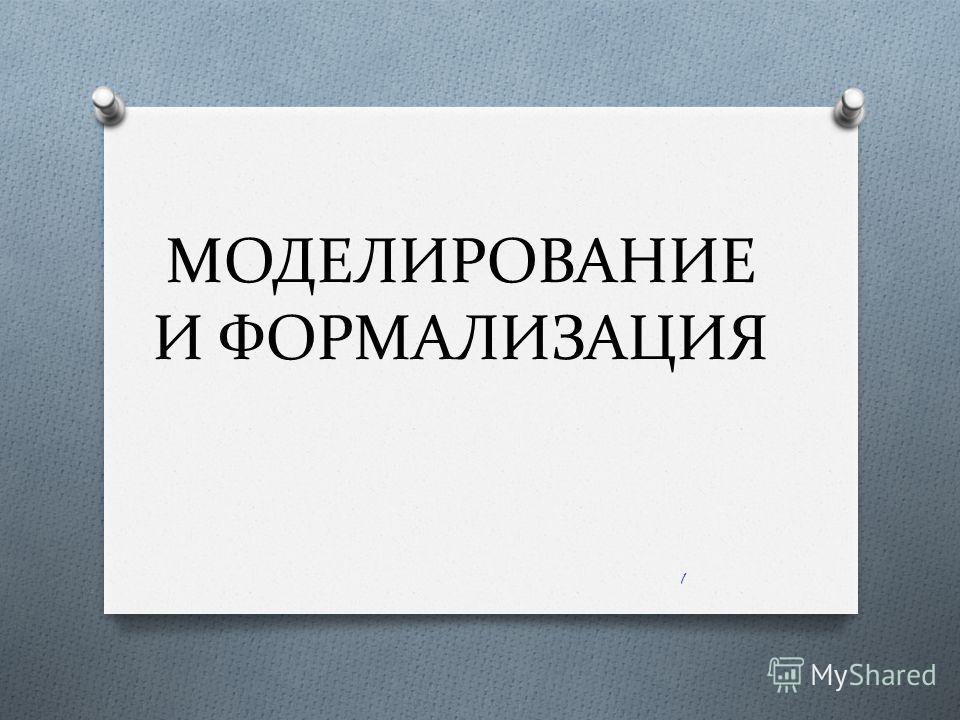 МОДЕЛИРОВАНИЕ И ФОРМАЛИЗАЦИЯ 1