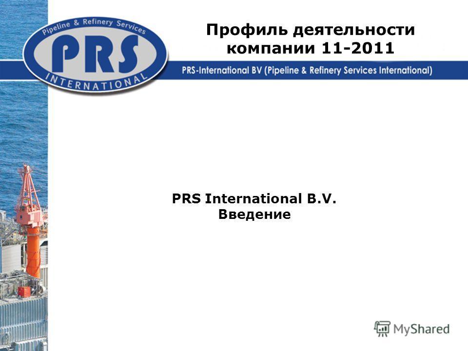 PRS International B.V. Введение Профиль деятельности компании 11-2011