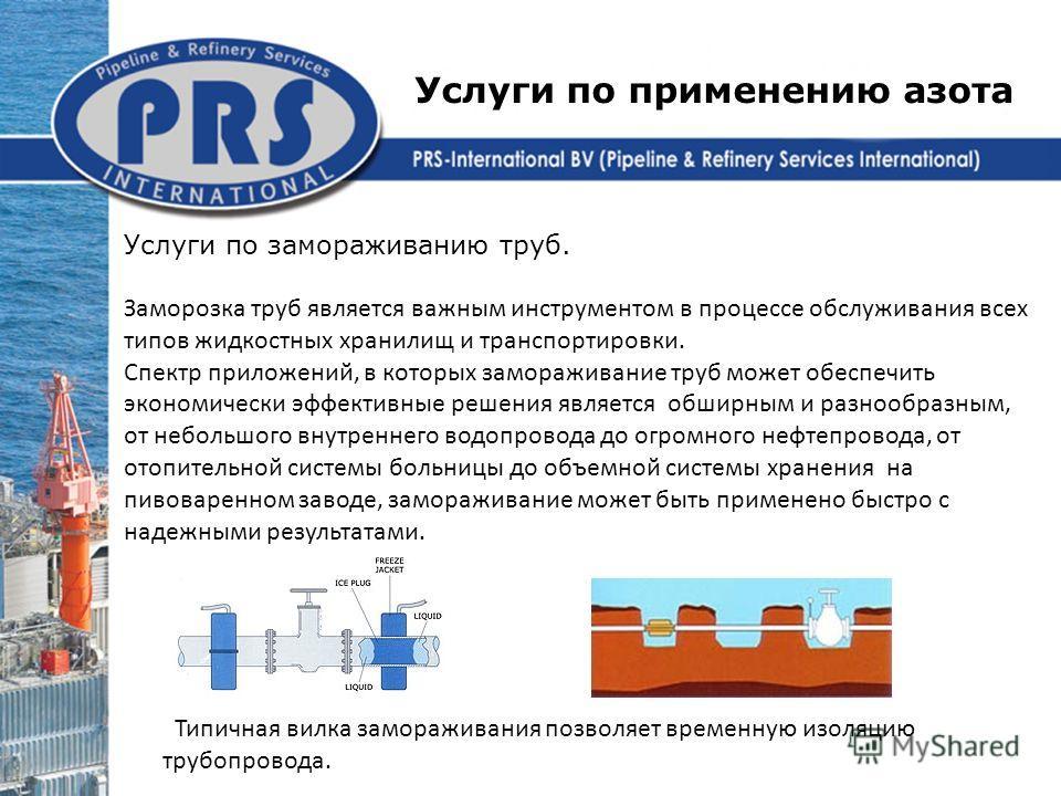 Услуги по замораживанию труб. Заморозка труб является важным инструментом в процессе обслуживания всех типов жидкостных хранилищ и транспортировки. Спектр приложений, в которых замораживание труб может обеспечить экономически эффективные решения явля