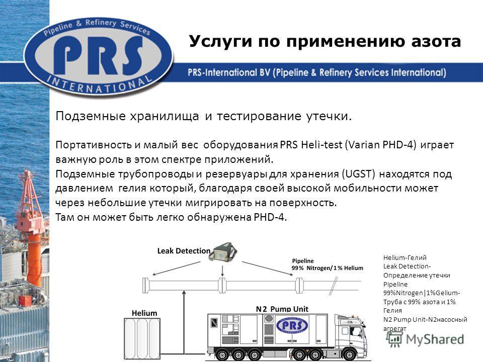 Подземные хранилища и тестирование утечки. Портативность и малый вес оборудования PRS Heli-test (Varian PHD-4) играет важную роль в этом спектре приложений. Подземные трубопроводы и резервуары для хранения (UGST) находятся под давлением гелия который